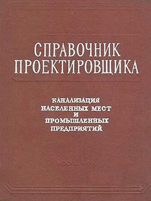 Канализация населенных мест и промышленных предприятий (Справочник проектировщика)
