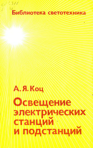 Освещение электрических станций и подстанций