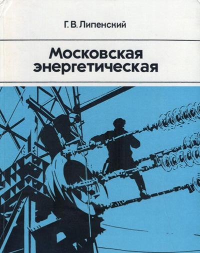 Московская энергетическая