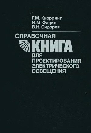 Справочная книга для проектирования электрического освещения