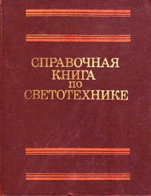 Справочная книга по светотехнике