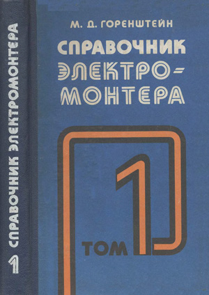 Справочник электромонтера. Том 1