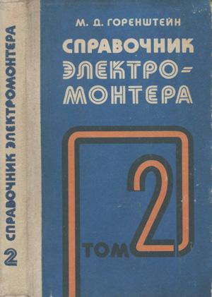 Справочник электромонтера. Том 2
