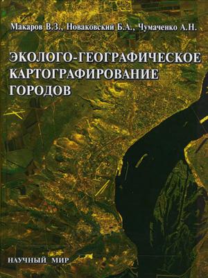 Эколого-географическое картографирование городов