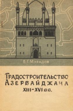 Градостроительство Азербайджана XIII-XVI вв.