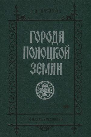 Города Полоцкой земли (IX–XIII вв.)