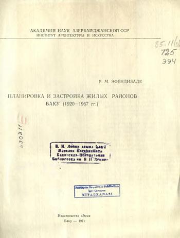 Планировка и застройка жилых районов Баку (1920-1967 гг.)