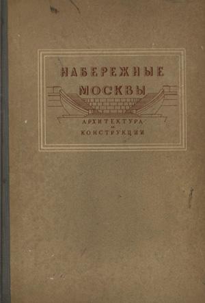Набережные Москвы. Архитектура и конструкции