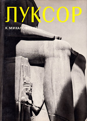 Луксор (Искусство и культура древнего мира)