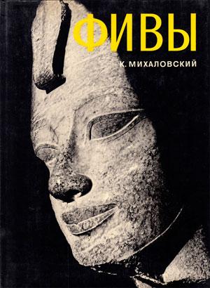 Фивы (Искусство и культура древнего мира)