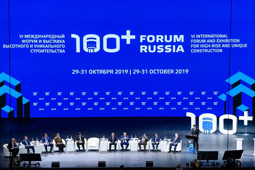 Итоги 100+ Forum Russia 2019