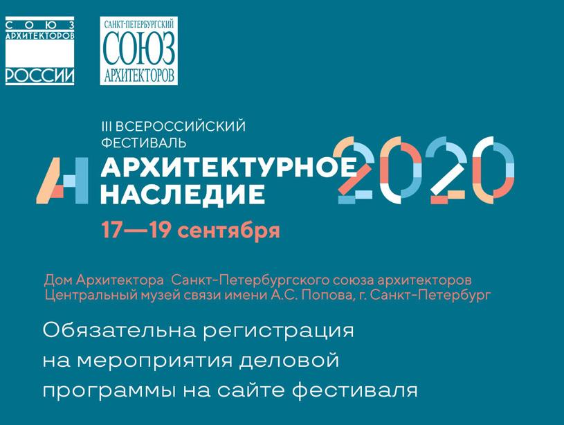 Всероссийский фестиваль «Архитектурное наследие» 2020