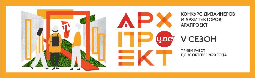 «АРХпроект» 2020: Всероссийский конкурс архитектурных и дизайнерских проектов
