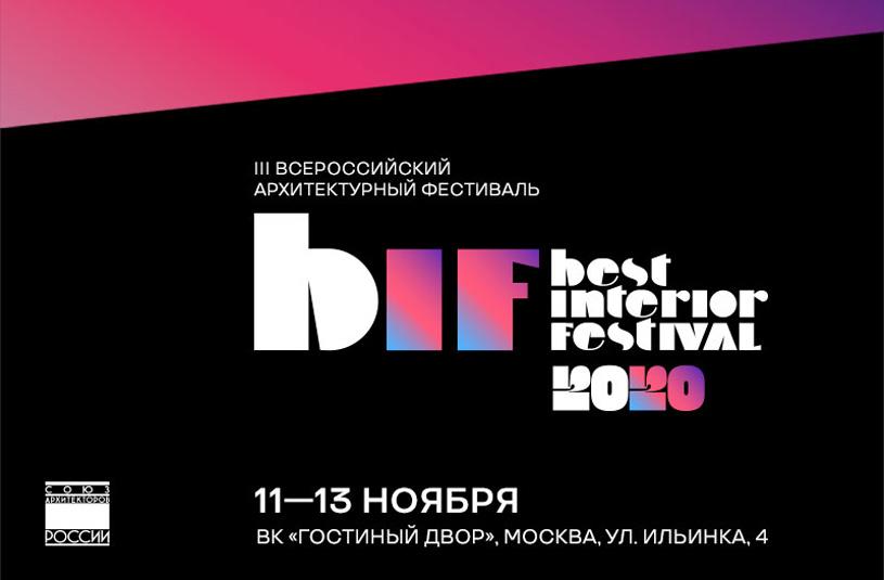 Best Interior Festival 2020