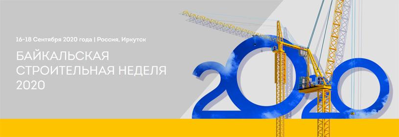 XXV выставка «Байкальская строительная неделя»
