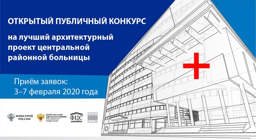 Конкурс на лучший проект центральной районной больницы