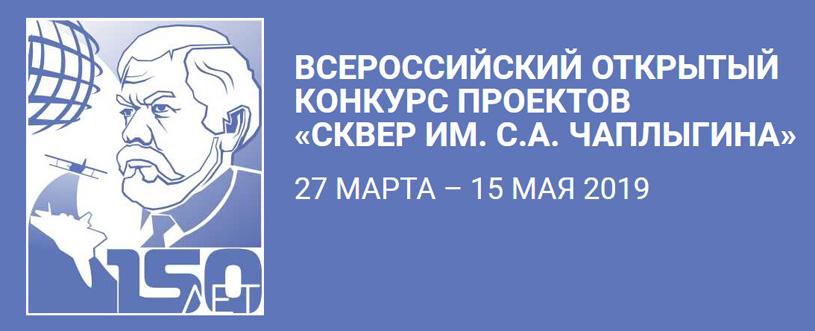 Конкурс проектов благоустройства сквера имени С.А. Чаплыгина в Новосибирске