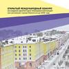 Конкурс на создание архитектурно-планировочной концепции реновации Норильска до 2035 года