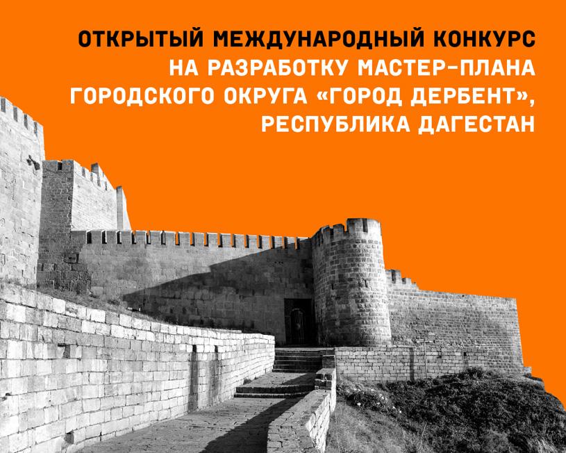 Открытый международный конкурс на разработку мастер-плана городского округа «город Дербент»