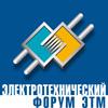 25-й Электротехнический форум «ЭТМ» в Новосибирске