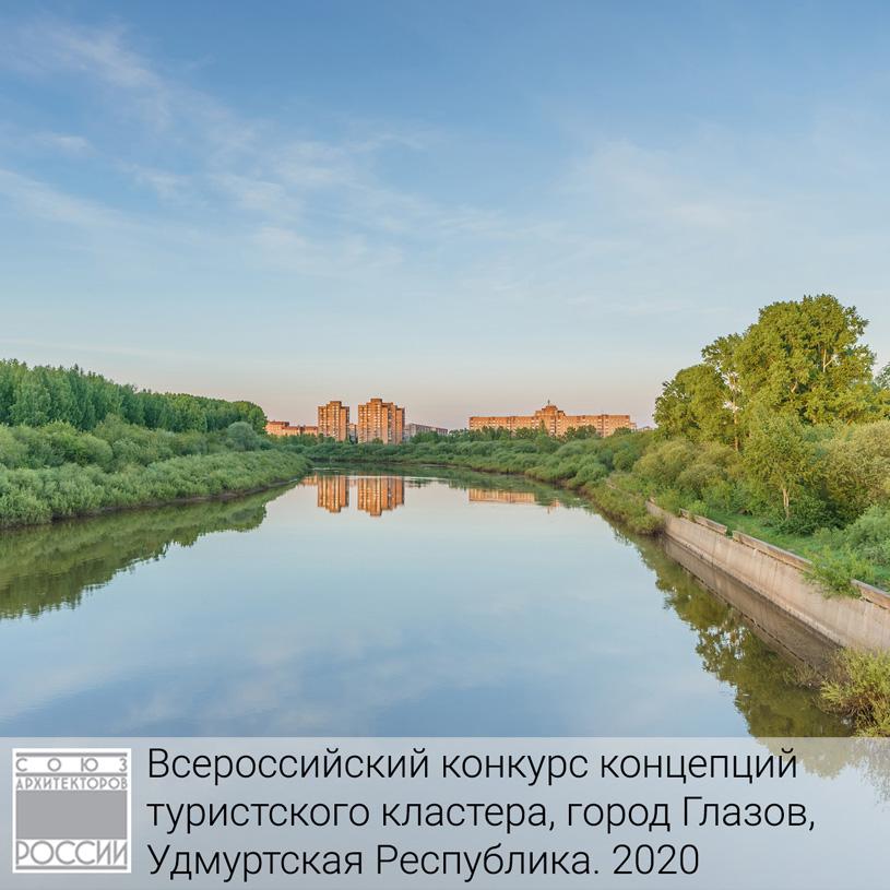 Всероссийский конкурс концепций туристского кластера, город Глазов, Удмуртская Республика