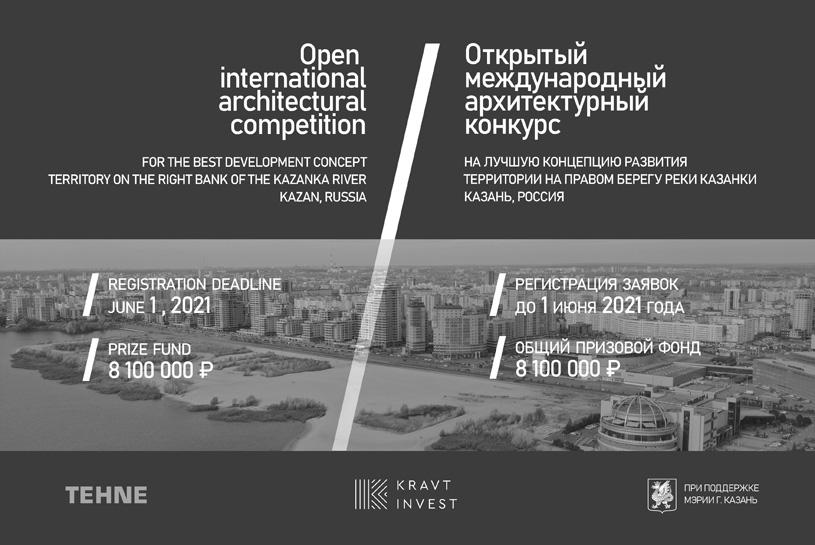 Конкурс на лучшую концепцию развития территории на правом берегу реки Казанки. Казань, 2021