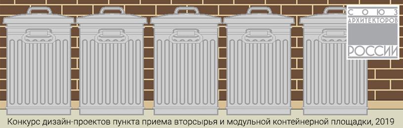Конкурс «Дизайн-проект пункта приема вторсырья и модульной контейнерной площадки»