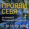 Конкурс «Российский Светодизайн 2019»