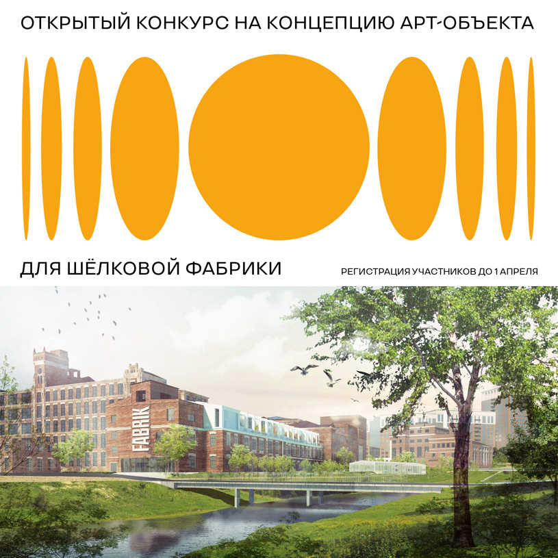 Конкурс на концепцию арт-объекта для Шёлковой фабрики в Наро-Фоминске