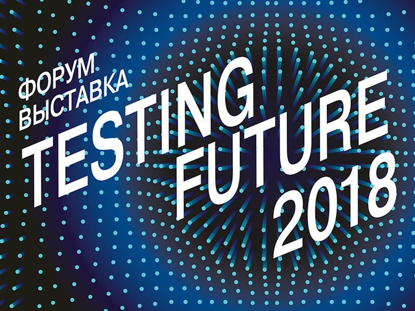 Гибридные пространства на форуме Testing Future 2018