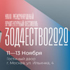 Архитектурный фестиваль «Зодчество 2020»